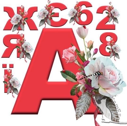 Український алфавіт з ніжним букетом