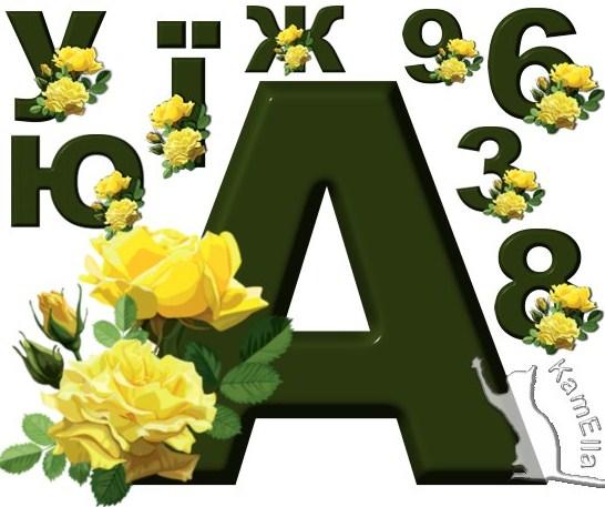 Жовті рози на буквах