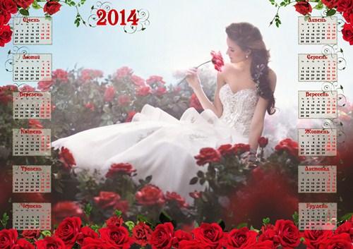 Український календар на 2014 рік