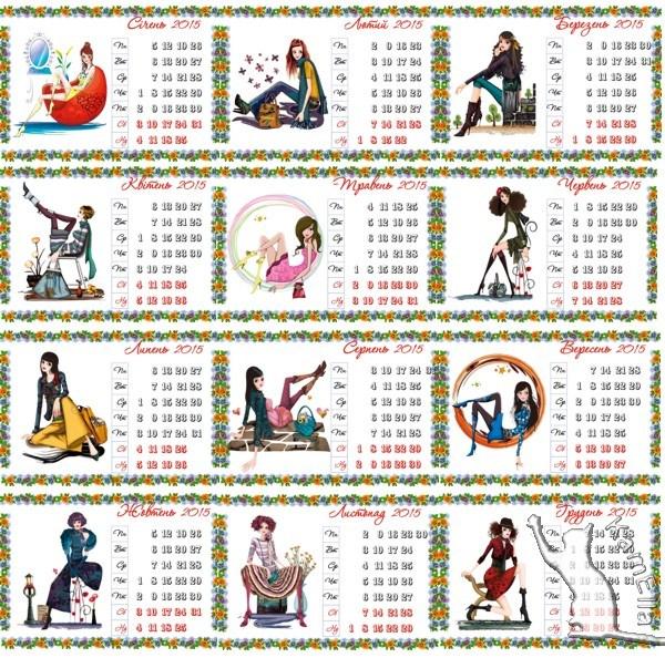 Український календар на 12 місяців 2015 рік psd