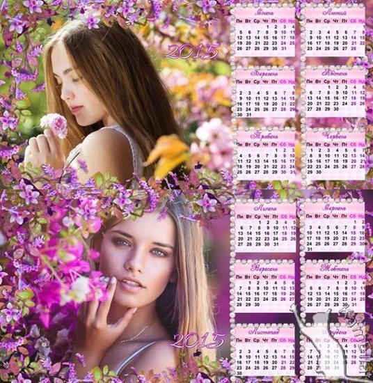 Настільний календар на 2015 рік - Рожева ніжність psd