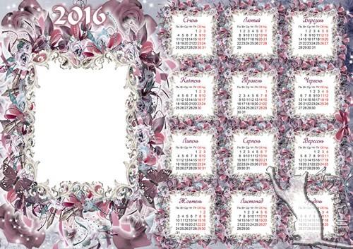 Український календар на 2016 рік з рамкою