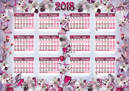 Український календар на 2018 рік