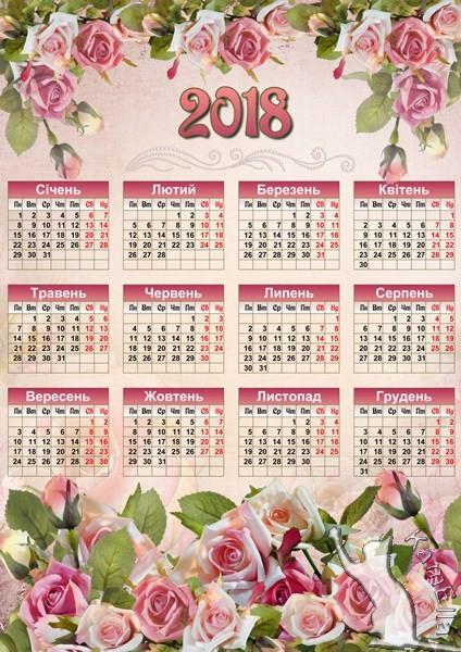 Український календар з розами на 2018 рік