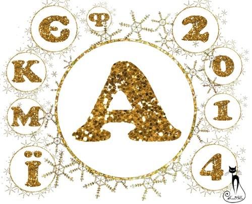 Український алфавіт золотий зимовий